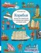 Корабли. Искусство навигации от первобытных времен до наших дней